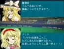 東方野球in熱スタ2007 第6話-4 (VS中日戦)