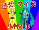 【第1回MMD杯本選】連想クイズMMD