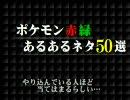 ポケモン赤緑 あるあるネタ50選!(^^;
