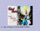 魂を揺さぶるゲーム音楽サウンドトラックDISC1