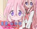 Lucky ☆ Star Rhyme 「もってけ!きしめん」(きしめん+らき☆すた) thumbnail