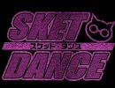 [MAD?]  SKET DANCE  × 「夜空のムコウ」