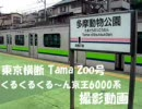 東京横断 Tama Zoo号 & くるくるくる~ん
