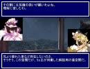 【三国志Ⅹ】東方霧演義 第05回 鳳凰と流星の邂逅