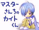 【KAITO】マスターさんちのカイトくん【替え歌】