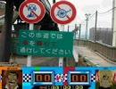 【ジョジョMAD】議員の歩道レース