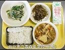 都道府県の学校給食画像集