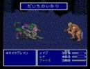 FF5 MP消費ジョブ縛り part19 遺跡に落ちた隕石(vsキマイラブレイン)