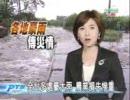 【2007.06.08】公視新聞 台湾
