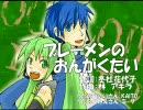 【KAITO】 ブレーメンのおんがくたい 【初音ミク】