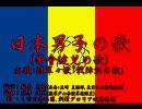 <軍歌>創価学会歌集2 日本男子の歌/同志の歌/厚田村/東洋広...
