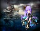 【がくっぽいど】 オリジナル曲? Blue Rose 【がくこ】 thumbnail