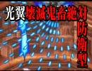 ニンテンドーDS 『ケツイ デスレーベル』 プロモーション
