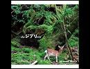 千と千尋の神隠し あの夏へ [DAISHI DANCE] thumbnail