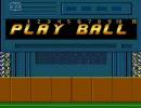 ウルトラベースボール