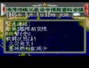 提督の決断(SFC) シナリオ9「大和特攻」 Part.3