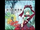 【IOSYS】東方想幽森雛 Miracle∞Hinacle