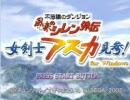 【ゴングレオ】アスカ配信【超一瞬】2