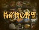 【信長の野望・革新PK】 特産物の野望 第二十五話