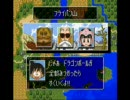 ドラゴンボールZ 超悟空伝 突撃編 part2