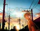 【夏の恋は】気合いで「Fire◎Flower」歌ってみた!【ほろ苦い?】