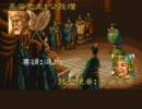 【三国志4】三國志Ⅳで中国征服してみる その24
