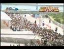 2006年夏 コミケ開催ニュース
