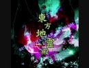 東方地霊殿 ~ Original Soundtrack.