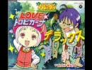 LOVE☆トロピカーナ デラックス