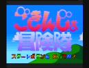 【SFC】ごきんじょ冒険隊 戦闘曲集【