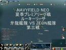 NavyField Neo 夏季ルーキーリーグ戦 ZEON艦隊 vs 牙龍艦隊様 第3戦
