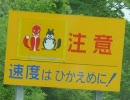 北海道のだいたいまっすぐな道路めぐり その1