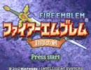 【実況プレイ】ファイアーエムブレム 封印の剣ハード 1章part1