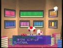 マリオパーティ3 ミニゲームを普通にプレイ アイテム