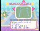 マリオパーティ3 ミニゲームを普通にプレイ ???