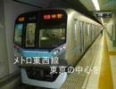 組曲『東京メトロ東西線』