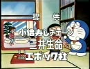 [H.264]【懐かCM】1989年頃に放送されていたCM②