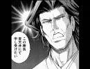 ムダヅモ無き改革 襲来!!!バルチック艦隊 第3話 □□□□