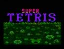 マスターシステム用「Super Tetris(韓国製11in1より)」とりあえずプレイ