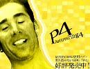 P4 -パンツレスリング4-