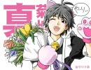 【アイドルマスター】菊地真誕生日企画本番【やーりぃ】