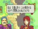 【実況プレイ】ファイアーエムブレム 封印の剣ハード 2章part1