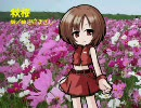 MEIKOに「秋桜 サルサver (さだまさし)」