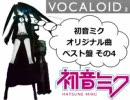 【ミク生誕】初音ミクオリジナル曲ベスト盤その4【1周年おめ】