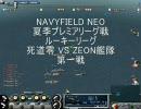 NavyField Neo 夏季ルーキーリーグ戦 ZEON艦隊 vs 死道零様 第1戦