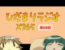 【ラジオ】ひだまりスケッチ ひだまりラジオ×365 第08回