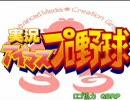 アイドルマスター アイマスプロ野球2話 thumbnail