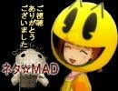 【ネタ☆MAD】やよいの腹ペコ!!!パックマン戦記【アイドルマスター】
