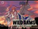 【WILD ARMS】 ワイルドアームズ・ボーカル曲を聴かないか? 修正版