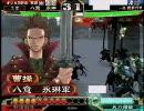 三国志大戦3 特攻の大号令\(^o^)/アタック